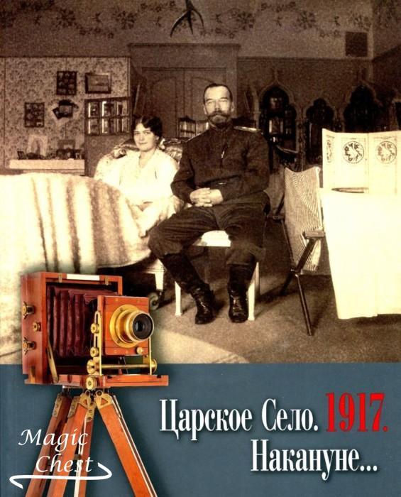 Царское Село. 1917. Накануне. Каталог выставки
