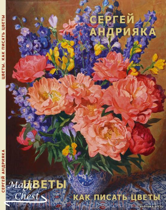 Сергей Андрияка. Цветы. Как писать цветы