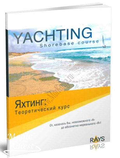 Яхтинг: теоретический курс