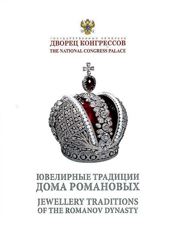 Ювелирные традиции дома Романовых