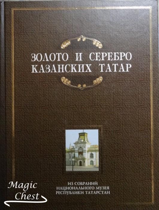 Золото и серебро казанских татар