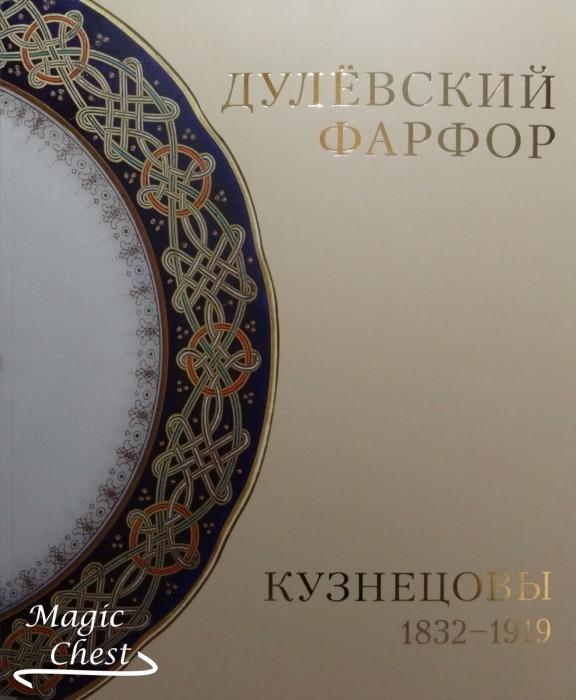 Дулевский фарфор. Кузнецовы 1832-1919