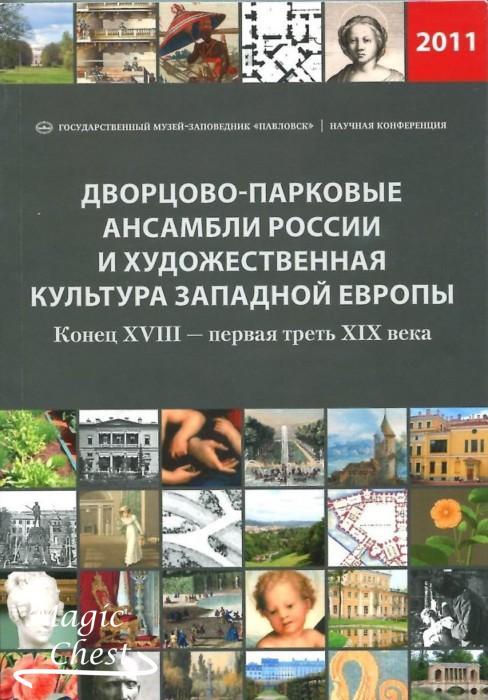 Dvotsovo-parkovye_ansambly_Russii_i_khudozhestv_kultura_zapadnoy_Europy