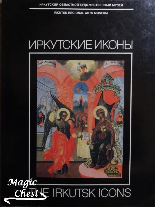 Иркутские иконы