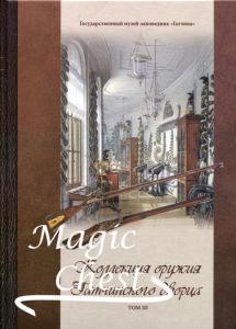 Коллекция оружия Гатчинского дворца том III. Научный каталог