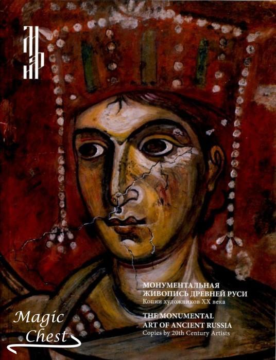 Монументальная живопись Древней Руси. Копии художников XX века