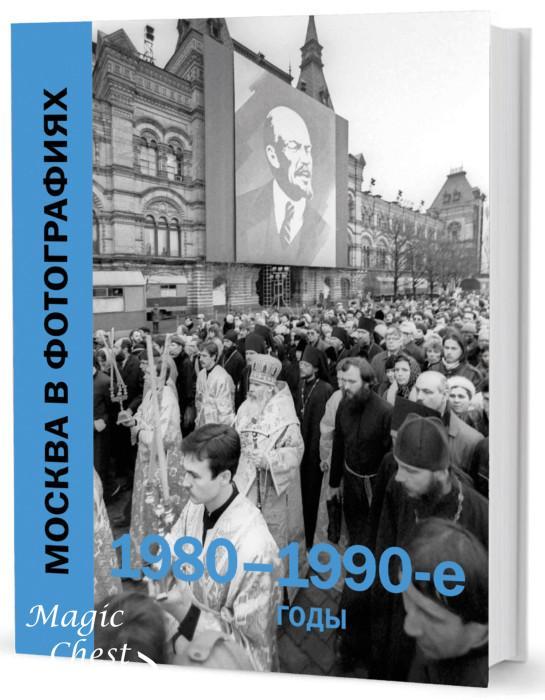 Москва в фотографиях. 1980–1990-е годы