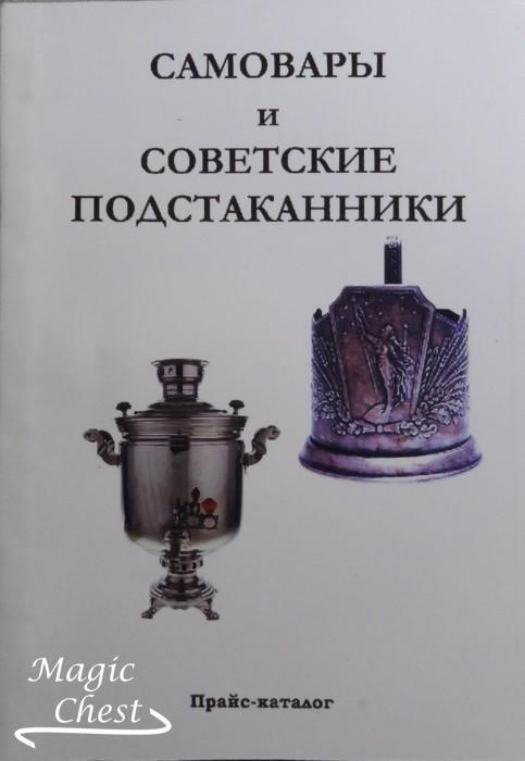 Самовары и советские подстаканники. Прайс-каталог