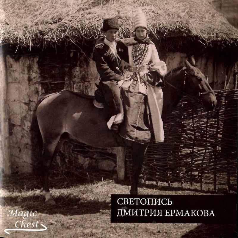 Светопись Дмитрия Ермакова