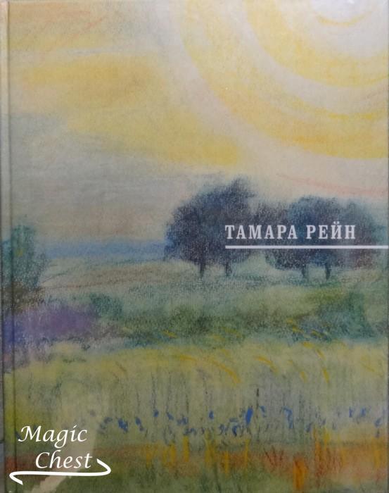 Тамара Рейн. От черного к цвету