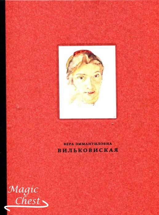 Вильковиская Вера Эммануиловна (1890–1944). Живопись, рисунок и акварель, гравюра
