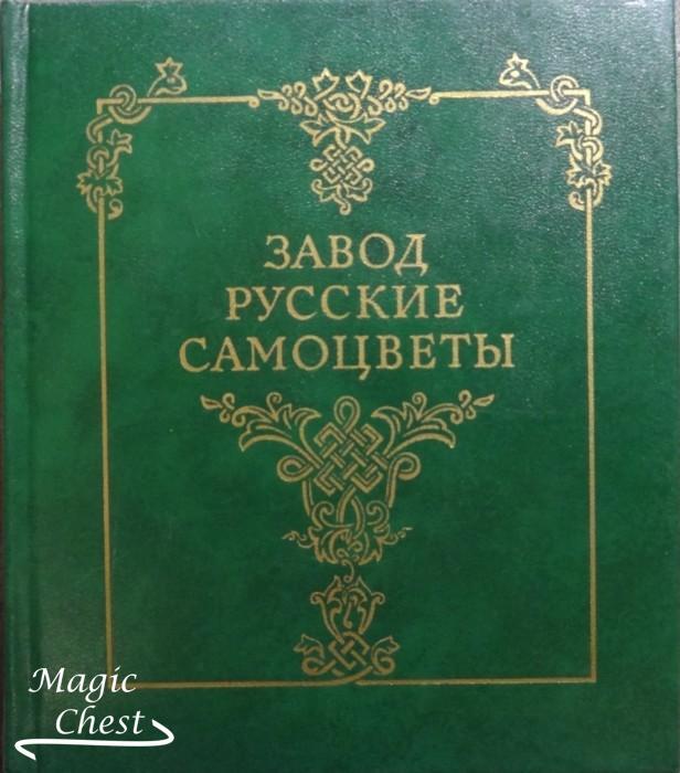 Zavod_russkie_samotsvety_1976