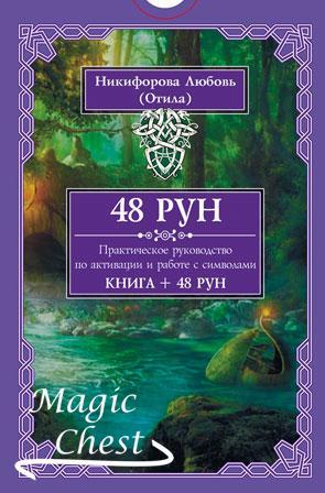 48 Рун. Практическое руководство по активации и работе с символами. (48 карт + книга)