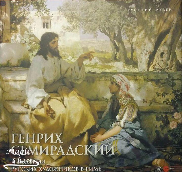 Генрих Семирадский и колония русских художников в Риме