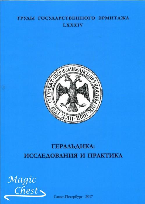Геральдика: исследования и практика. Труды Государственного Эрмитажа LXXXIV