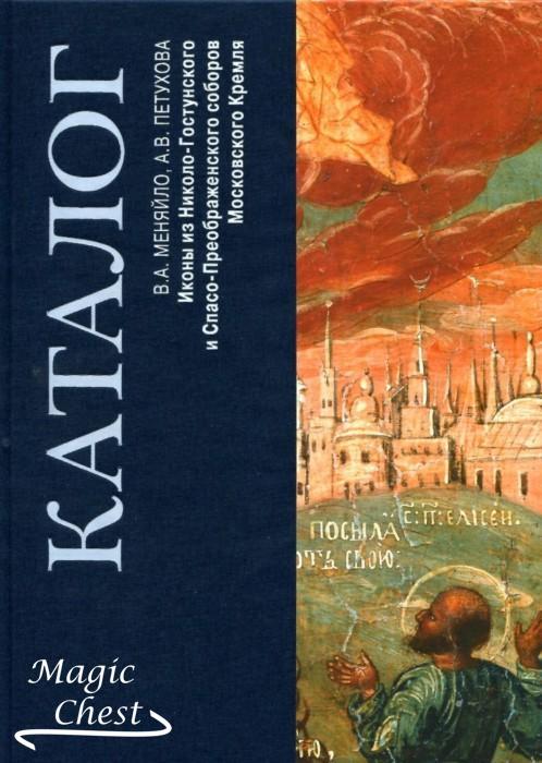 Иконы из Николо-Гостунского и Спасо-Преображенского соборов Московского Кремля