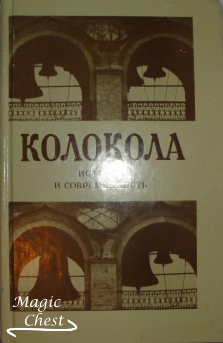 Колокола. История и современность