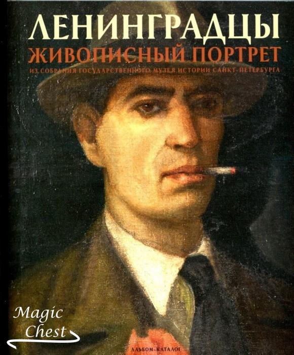 Ленинградцы. Живописный портрет из собрания Государственного музея истории Санкт-Петербурга
