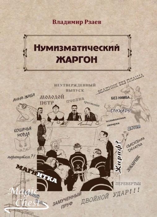 Нумизматический жаргон. Словарь
