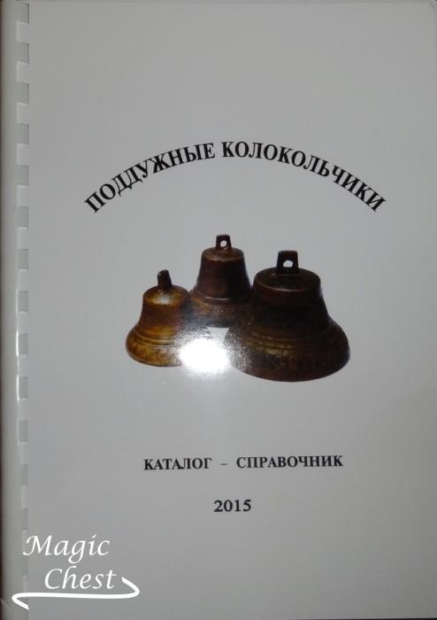 Поддужные колокольчики. Каталог-справочник