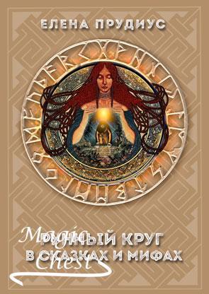 Рунный круг в сказках и мифах