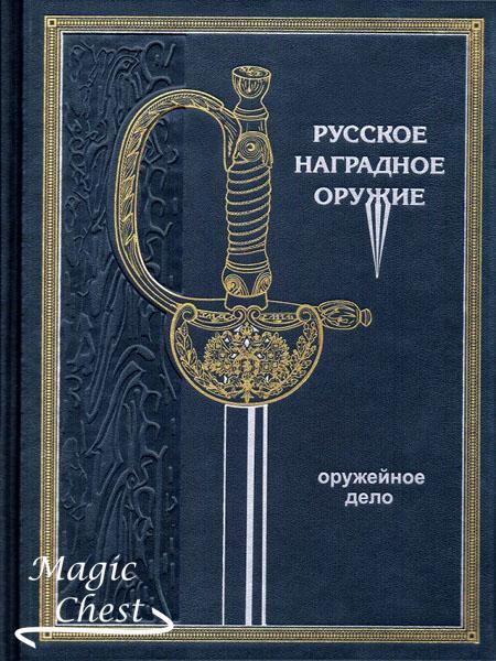 Русское наградное оружие (подарочный вариант)