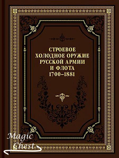 Строевое холодное оружие русской армии и флота. 1700–1881 гг. (подарочный вариант)