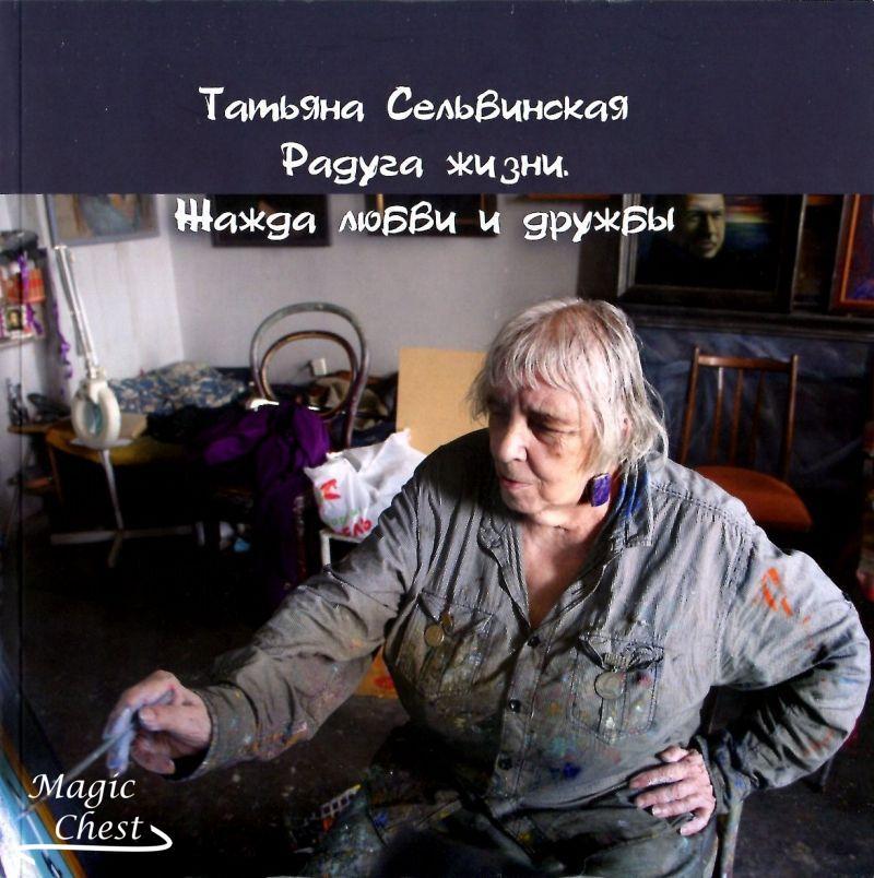 Татьяна Сельвинская. Радуга жизни. Жажда любви и дружбы