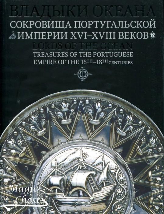 Владыки океана. Сокровища Португальской империи XVI-XVIII вв.