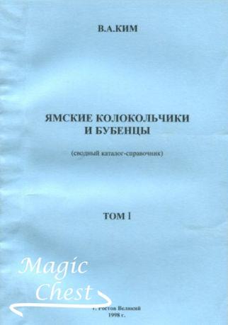 Ямские колокольчики и бубенцы. Сводный каталог-справочник. Т.1