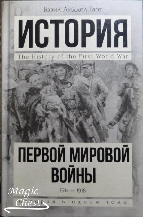 История Первой мировой войны 1914-1918
