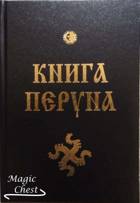 Книга Перуна