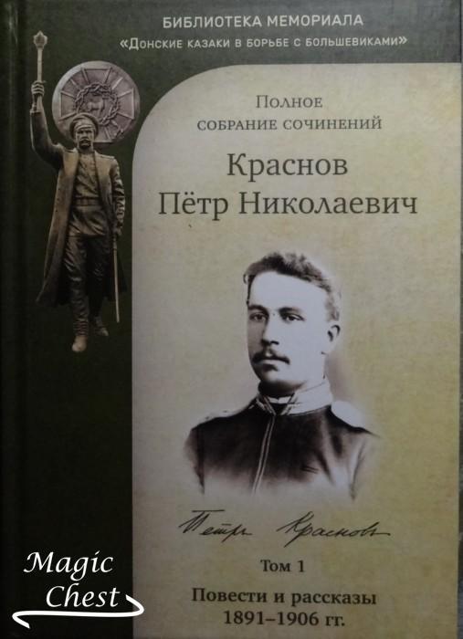 Полное собрание сочинений. Том 1 Повести и рассказы 1891-1906 гг.