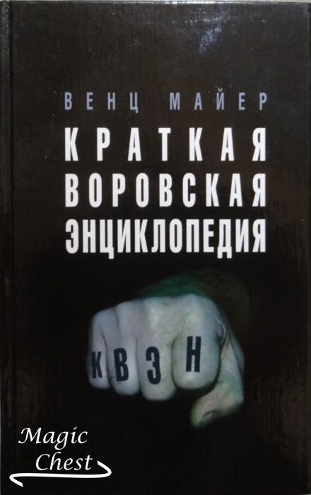 Краткая воровская энциклопедия