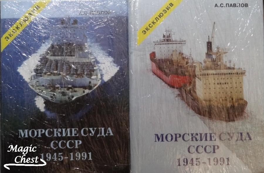 Морские суда СССР 1945-1991, 2 тома