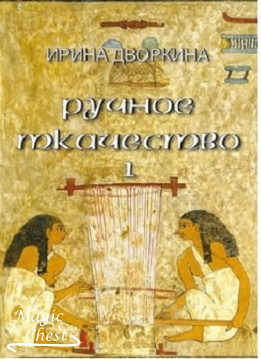 Ручное ткачество. Практика, история, современность, в 2-х томах