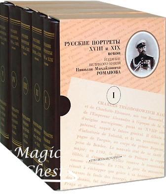 Русские портреты XVIII и XIX веков, тома I, III, IV, V