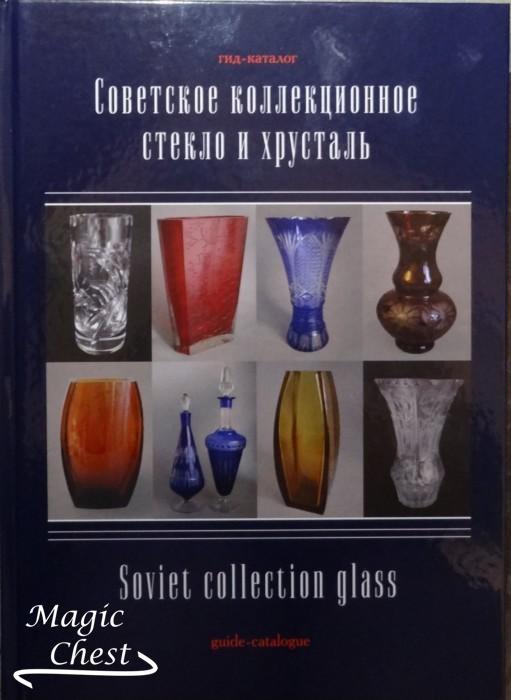 Советское коллекционное стекло и хрусталь. Гид-каталог. С ценами в долларах США