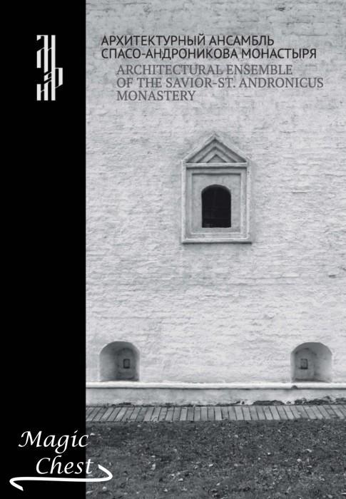 Arkhitekt_ansambl_Spaso-Andronik_monastyrya