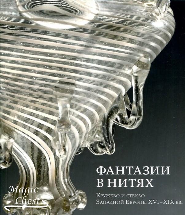 Фантазии в нитях. Кружево и стекло Западной Европы XVI-XIX вв.