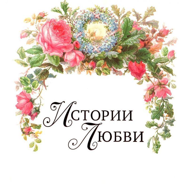 Istoriy_lubvy