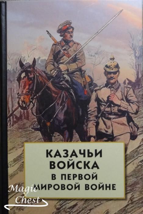 Kazachyi_voiska_v_pervoy_mirovoy_voine_new