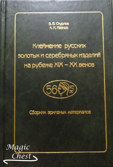 Клеймение русских золотых и серебряных изделий на рубеже XIX-XX веков