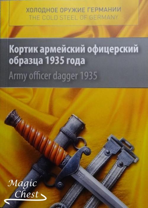 Кортик армейский офицерский образца 1935 года. Arny officer dagger 1935