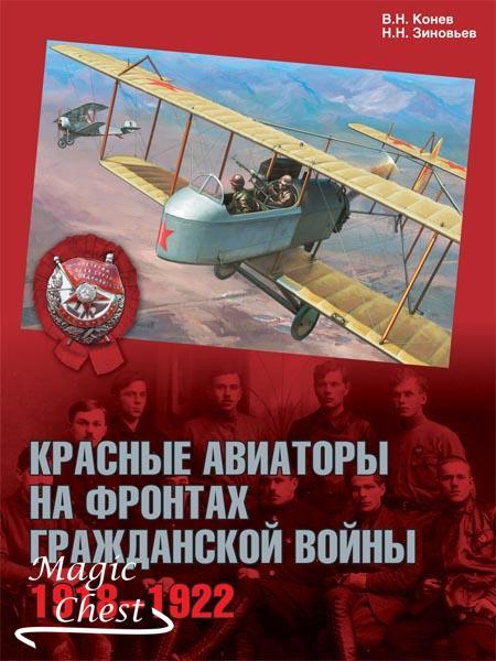 Cover Aviator-Krasnoznam 2.indd