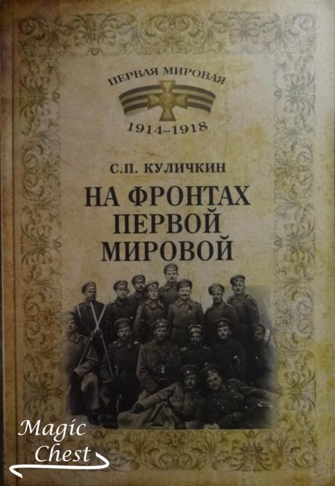 Na_frontakh_pervoy_mirovoy_new