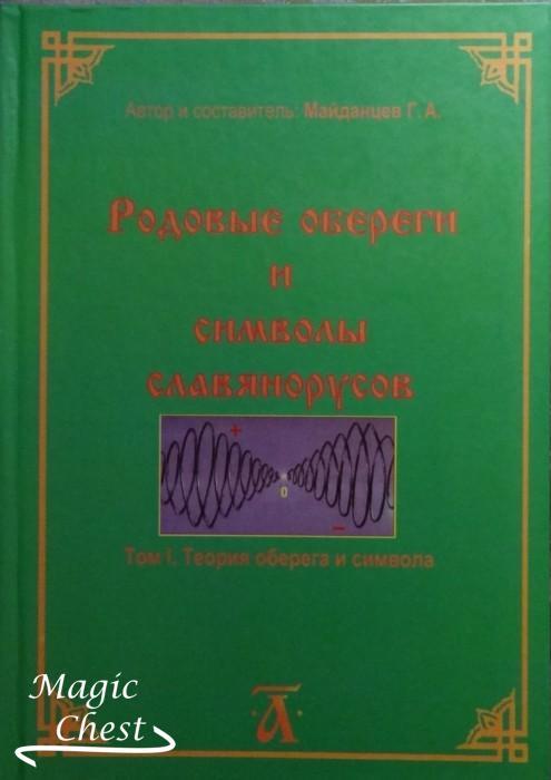 Родовые обереги и символы славянорусов, т.1