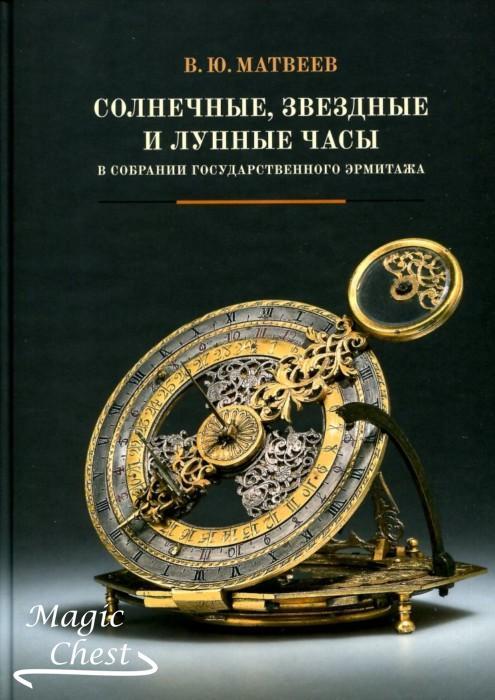 Солнечные, звездные и лунные часы в собрании Государственного Эрмитажа