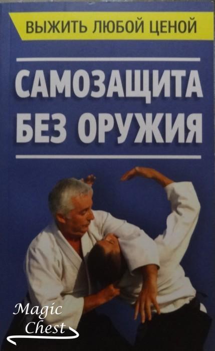 Vyzhit_luboy_tsenoy_samozaschita_bez_oruzhiya_new