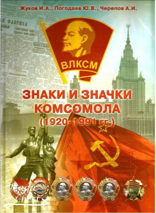 Знаки и значки комсомола (1920-1991 гг.)